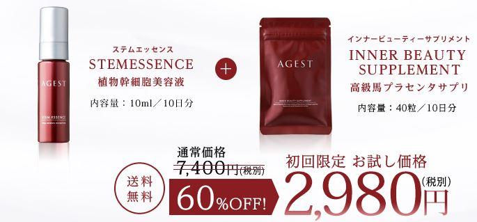 エイジスト(AGEST) 口コミ、サプリと美容液の効果は?値段は?