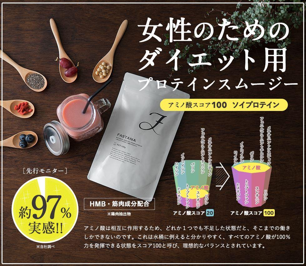 ファスタナ プロテインダイエット 口コミと評判