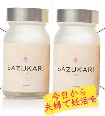 サズカリ(SAZUKARI) 口コミ、妊活サプリは効果ない??